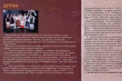 Вкладка, с.2-3