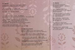Вкладка, с.8-9