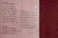 Вкладка, с.10-11